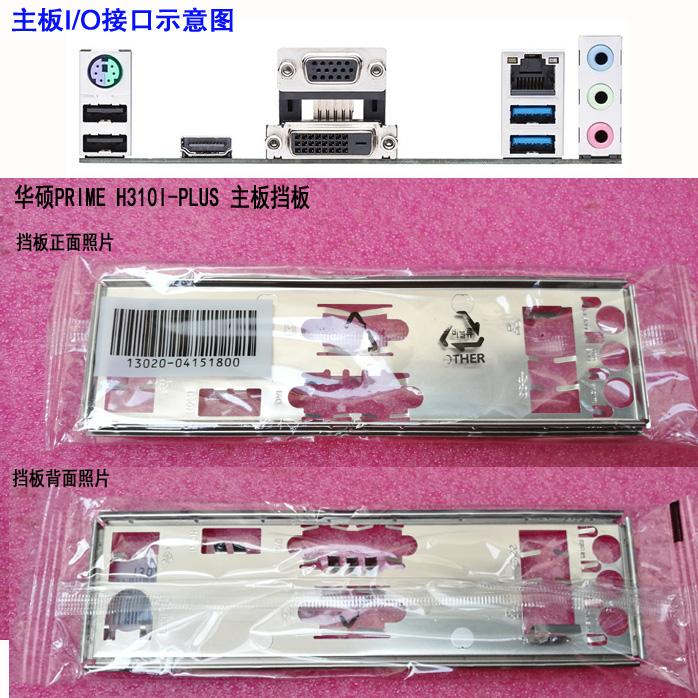 Original IO I//O Shield Back Plate BackPlate Bracket for ASUS PRIME H310M-C RE