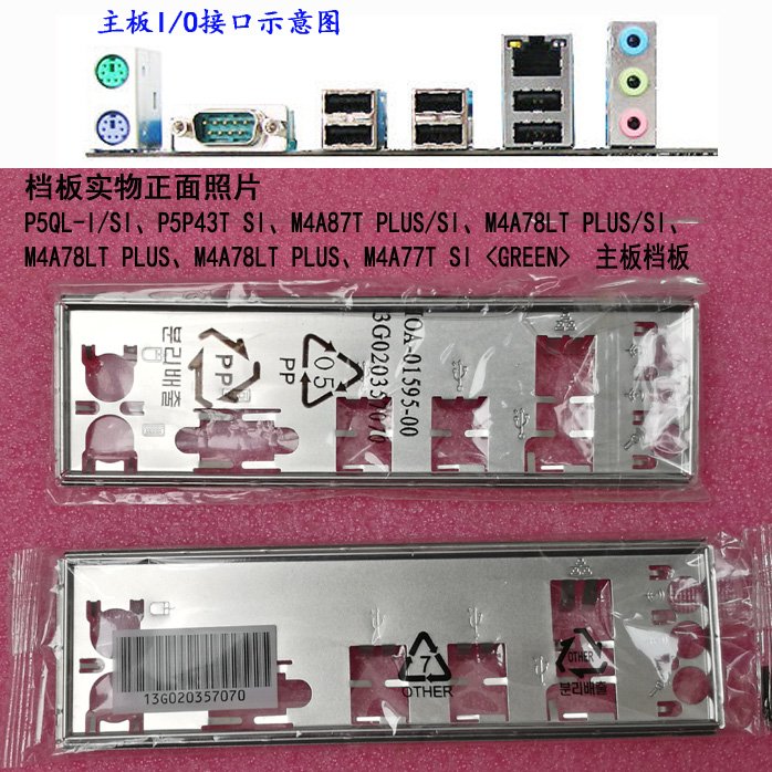 ASUS P5QPL-AM、P5KPL-AM EPU motherboard original I//O shield backplate backpanel