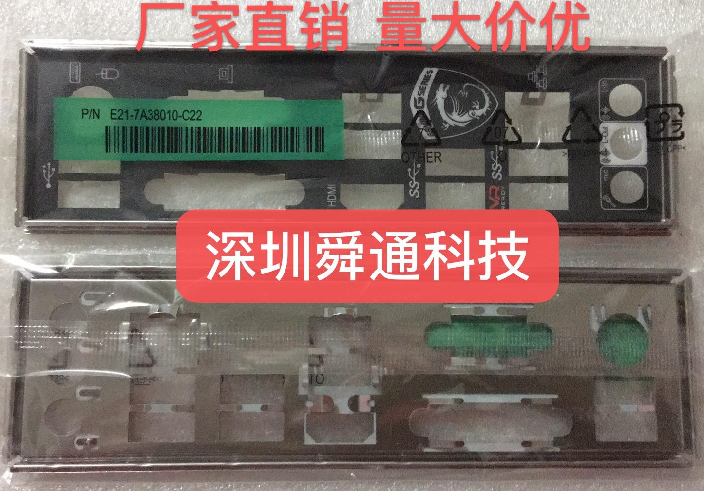 IO I//O Shield Back Plate BackPlate Plates Bracket for MSI B350M GAMING PRO CY