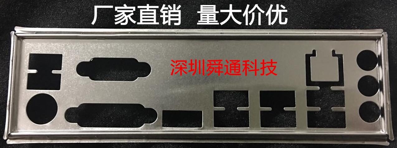 OEM IO SHIELD BLENDE BRACKET for GA-H170-D3HP