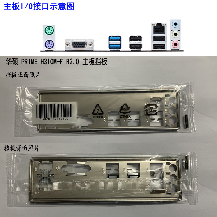 PRIME H310M-A R2.0 1PCS IO BACK PLATE FOR  PRIME H310M-A