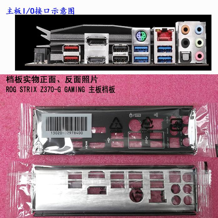 ASUS IO SHIELD FOR ASUS ROG STRIX X470I GAMING STRIX B450I GAMING USED