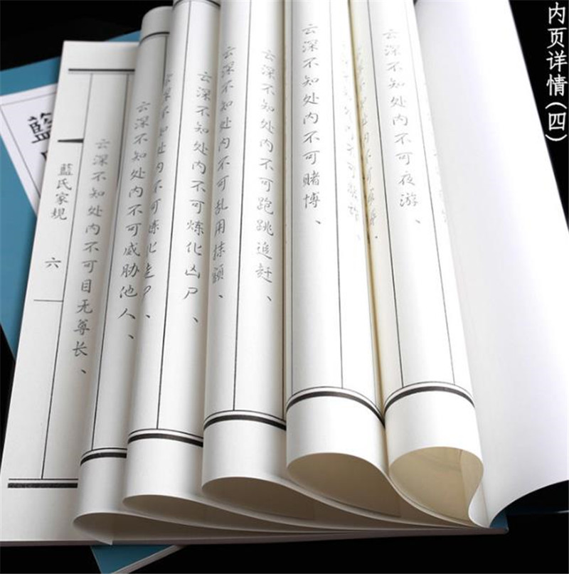 Grandmaster of Demonic Cultivation Copybook Lan Home 云深不知处 Fmaily Rules Cosplay